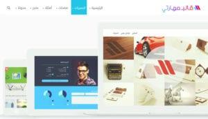 قالب مهارتي وهو أحد القوالب العربية متعددة الاستخدامات للوردبريس