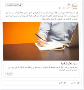 نموذج لإعلان عبر الفيسبوك