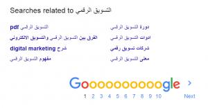 يعطيك محرك البحث جوجل اقتراحات لأي كلمة تبحث عنها