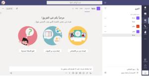 الشاشة الرئيسية لنظام الفرق Microsoft Teams